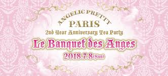 angelic pretty paris 2nd year anniversary tea party le banquet des anges 終了致しました 沢山のご参加ありがとうございました