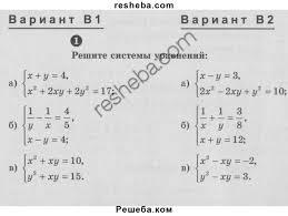 ГДЗ по алгебре для класса А П Ершова алгебра  ГДЗ Учебник по алгебре 9 класс самостоятельные и контрольные работы геометрия