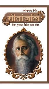 hindi essay on rabindranath tagore rabindranath tagore essay in hindi essay