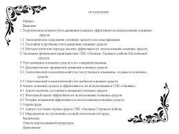 Учет движения основных средств и анализ эффективности их  Реферат Введение 1 Теоретические аспекты учета движения и анализа эффективности использования основных средств 1 1 Экономическое содержание основных средств