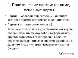 Презентация на тему Политические партии и современные партийные  2 1