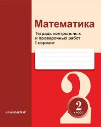 класс Математика Тетрадь для контрольных и проверочных работ  Математика Тетрадь для контрольных и проверочных работ Вариант 1 2