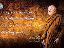 พระธรรมมงคลญาณ (หลวงพ่อวิริยังค์ สิรินธโร) - sutti - GotoKnow