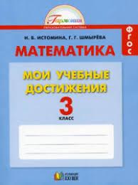Математика Мои учебные достижения Контрольные работы класс  Математика Мои учебные достижения Контрольные работы 3 класс Рабочая тетрадь ФГОС