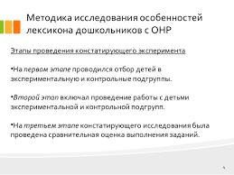 дипломная презентация по логопедии онр  4