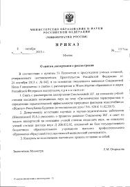 Приказы о снятии с рассмотрения ВАК от 08 октября 2015 г № 1217 нк