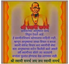 Kase aahat mitrano swami namsmaran chalu aahe na chaluch rahu dya magil 2 mahinyat mala swami samarthani khup anubhav(experience) dilele aahet aani mazi vichar. Pin By Avinash Rathod On Shri Swami Samarth Swami Samarth