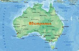 Австралия материк Земли Карта Австралии