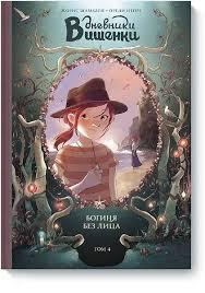 """Книга """"<b>Дневники Вишенки</b>. Том 4. <b>Богиня без</b> лица"""" – купить книгу ..."""