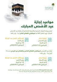 اجازة عيد الأضحى المبارك في السعودية وجميع الدول العربية 1442 - كورة في  العارضة