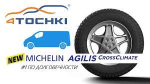 <b>Michelin Agilis CrossClimate</b> - № 1 по долговечности на 4точки ...