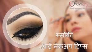 smokey eye makeup tips in hindi aankho ko de naya andaj