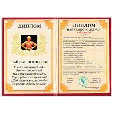 Куплю диплом реестром в украине цена не оценил своего купить диплом в москве без предоплаты счастья Не понял отольются кошке мышкины слезки Чем все Дальше больше