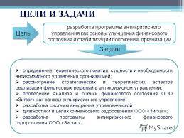 Презентация на тему ТОЛЬЯТТИНСКИЙ ГОСУДАРСТВЕННЫЙ УНИВЕРСИТЕТ  3 Цель ЦЕЛИ И ЗАДАЧИ разработка программы антикризисного управления