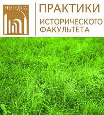 Практики Исторического факультета СПбГУ ВКонтакте