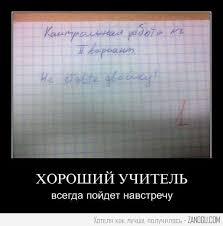 Смешные картинки про учителей фото • Прикольные картинки и юмор Учитель поставил оценку за контрольную