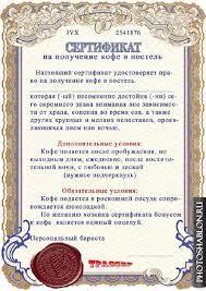 Шуточный сертификат Кофе в постель Грамоты дипломы  Шуточный сертификат Кофе в постель