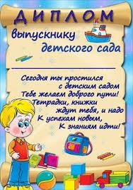 Шаблон грамоты До свидания детский сад Выпускной в детском саду  Диплом выпускнику детского сада