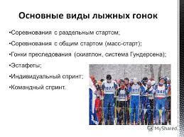 Презентация на тему Зимние виды спорта Лыжные гонки Михайловская  3 Основные виды лыжных гонок Соревнования с