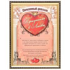 Почетный диплом Признание в любви Шуточные дипломы Подарки ру Почетный диплом Признание в любви