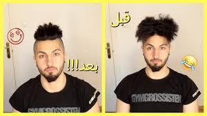 كيفية تسريح الشعر الخشن و القصير للرجال