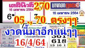 Clips Lottery - 270,05  มาตรงๆๆ4งวดติดๆต้องตามต่อแล้ว_เดลินิวส์บางกอกทูเดย์_16_4_64_หวยซองดังงวดนี้