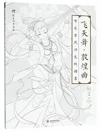 飛天舞敦煌曲 唯美古風塗り絵線描集 大人の塗り絵中国語中国の本屋