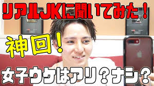 Jkに聞いてみた女子ウケの髪型ってアリナシ Youtube