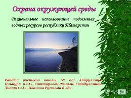 Презентация на тему Охрана окружающей среды Рациональное  2 Охрана окружающей среды