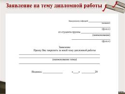 Оформление дипломных работ online presentation  Заявление на тему дипломной работы