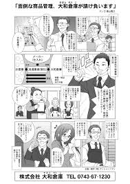 漫画webマンガ制作イラストで目を引く集客大阪アンシャントマン