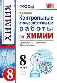 Контрольные и самостоятельные работы по химии класс К учебнику  Контрольные и самостоятельные работы по химии 8 класс К учебнику О С