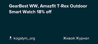 (4) GearBest WW, <b>Amazfit T</b>-<b>Rex Outdoor Smart</b> Watch 18% off ...