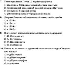 Контрольная работа по истории на тему quot Россия в гг  Контрольная работа по истории на тему Россия в 1762 1801 гг 7 класс