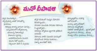 telugu essay on diwali in short  telugu essay on diwali in short