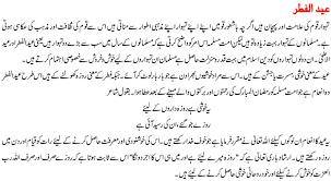 ramadan mubarak special urdu stories eid ul fitr ramadan mubarik