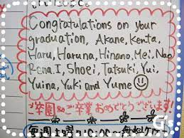 卒業 おめでとう 英語