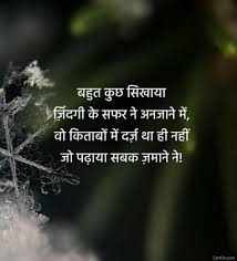 Top 50 Nice Hindi Quotes Images For Whatsapp Profile Picture Download