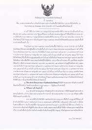 สำนักงานประชาสัมพันธ์จังหวัดชลบุรี - Chonburi PR - Posts