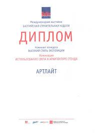 Дипломы и сертификаты компании Артлайт   диплом Балтийская строительная неделя