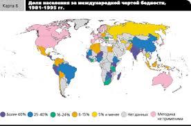 Реферат Глобальные социально экономические проблемы мировой  Глобальные социально экономические проблемы мировой экономики