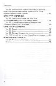 Русский язык класс Аттестация по всем темам курса  Русский язык 7 класс Аттестация по всем темам курса Трехуровневый конфигуратор сложности Диагностические контрольные задачи комплексная проверка