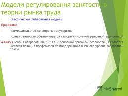 Презентация на тему Доклад на тему Государственное  2 Модели регулирования