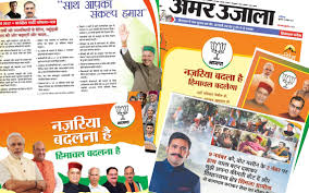 Hp Elections 2017 Bjps Google Adword Campaigning Himachal Watcher