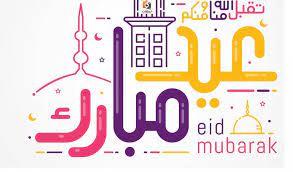 صور تهنئة عيد الاضحى المبارك 2021 مميزة Eid Mubarak   وبرقيات تهنئة عام  2021