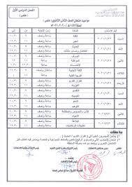 جدول امتحانات الشهاده الثانويه 2021