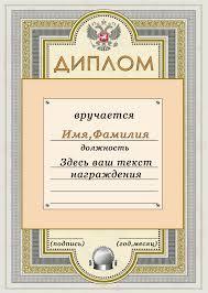 Купить Наградные дипломы и грамоты Дипломы и грамоты
