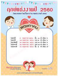ฤกษ์แต่งงาน ฤกษ์ดี วันมงคล เดือนพฤษภาคม ปี 2560