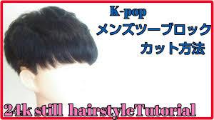 韓国 髪型 マッシュツーブロックカット方法