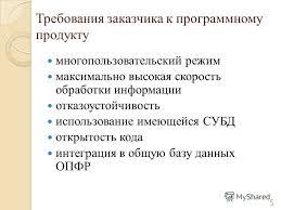 Презентация на тему Дипломная работа РАЗРАБОТКА МОДУЛЯ СБОРА И  5 Требования заказчика